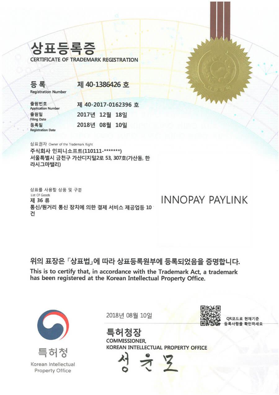 상표등록증 – INNOPAY PAYLINK (제36류)