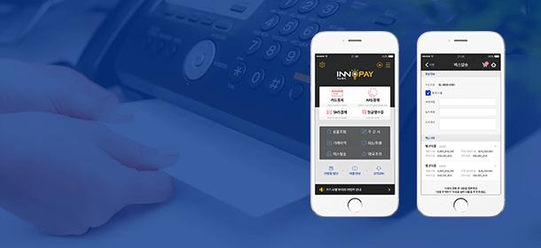 인피니소프트 – 팩스발송, 약국조회 신규 서비스 출시