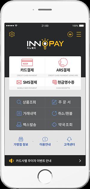 팩스발송 app